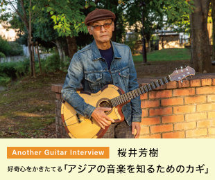 Another Guitar Interview 桜井芳樹