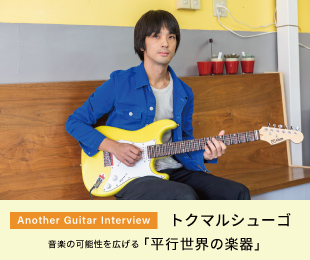Another Guitar Interview トクマルシューゴ